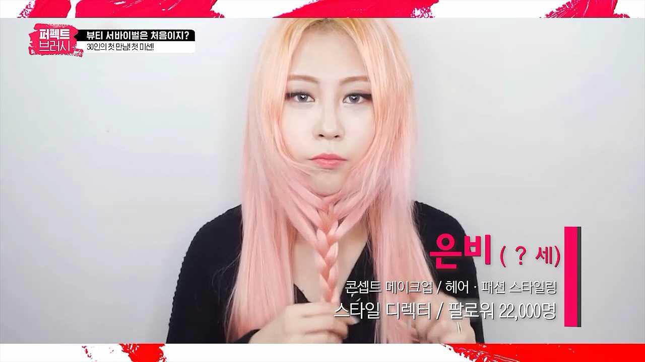 은비 콘셉트 메이크업 / 헤어 · 패션 스타일링 / 스타일 디렉터 팔로워 22,000명