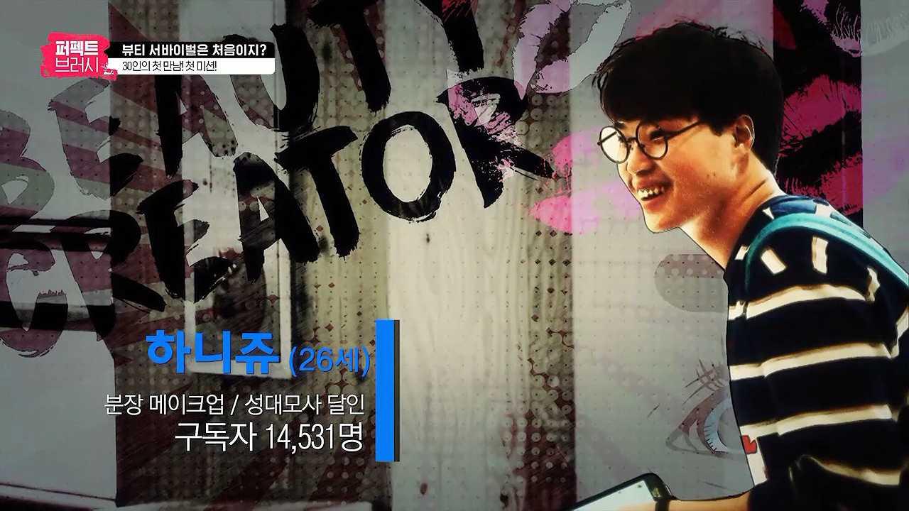 하니쥬 분장 메이크업 / 성대모사 달인 구독자 14,531명