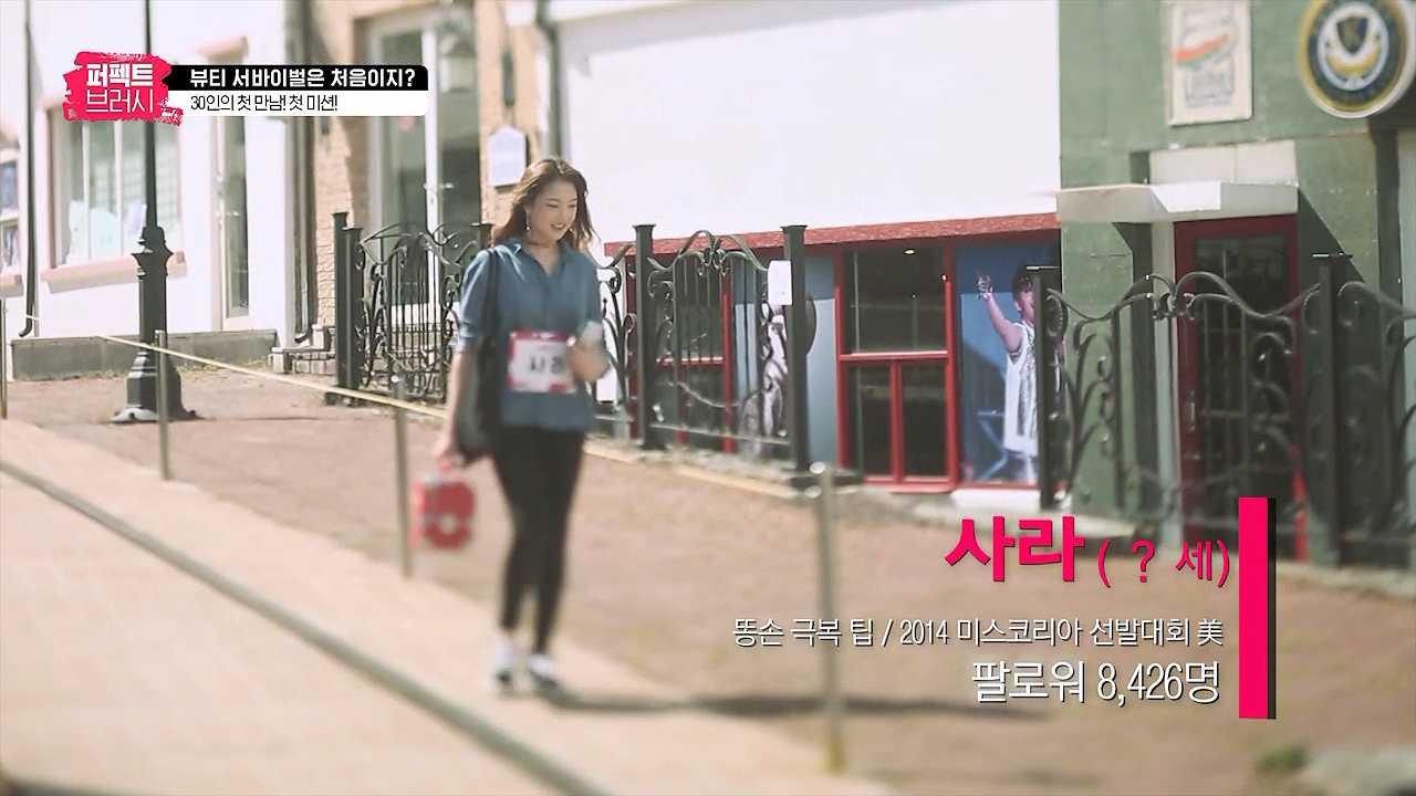 사라 똥손 극복 팁 / 2014 미스코리아 선발대회 美 팔로워 8,426명