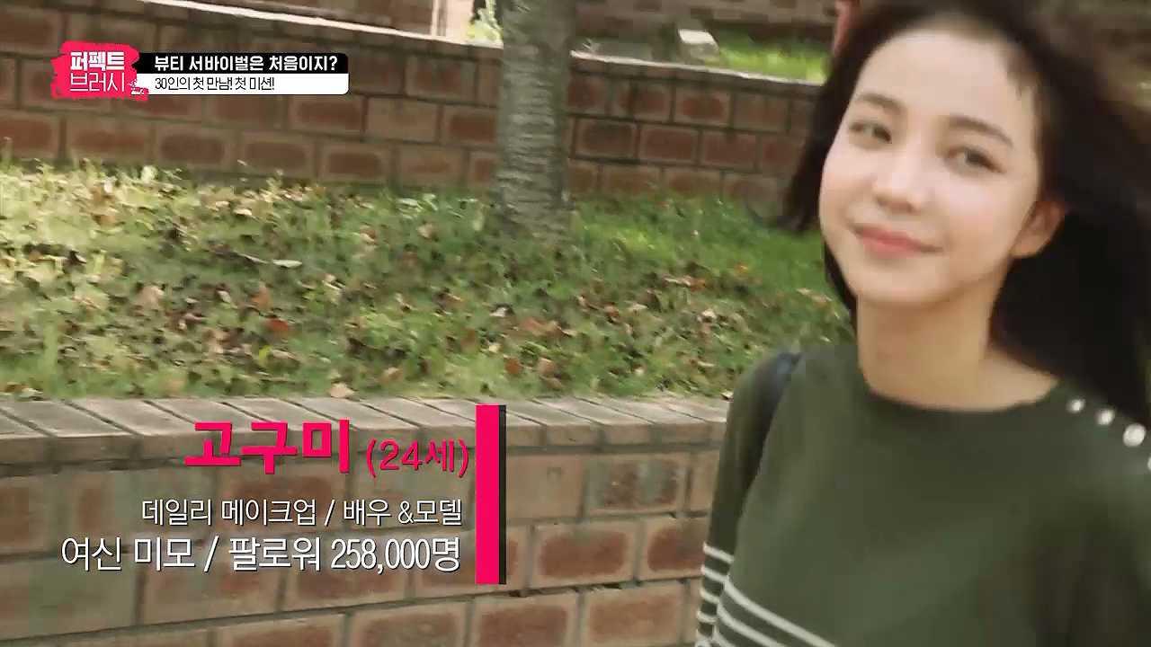 고구미 데일리 메이크업 / 배우 & 모델 / 여신 미모 팔로워 258,000명