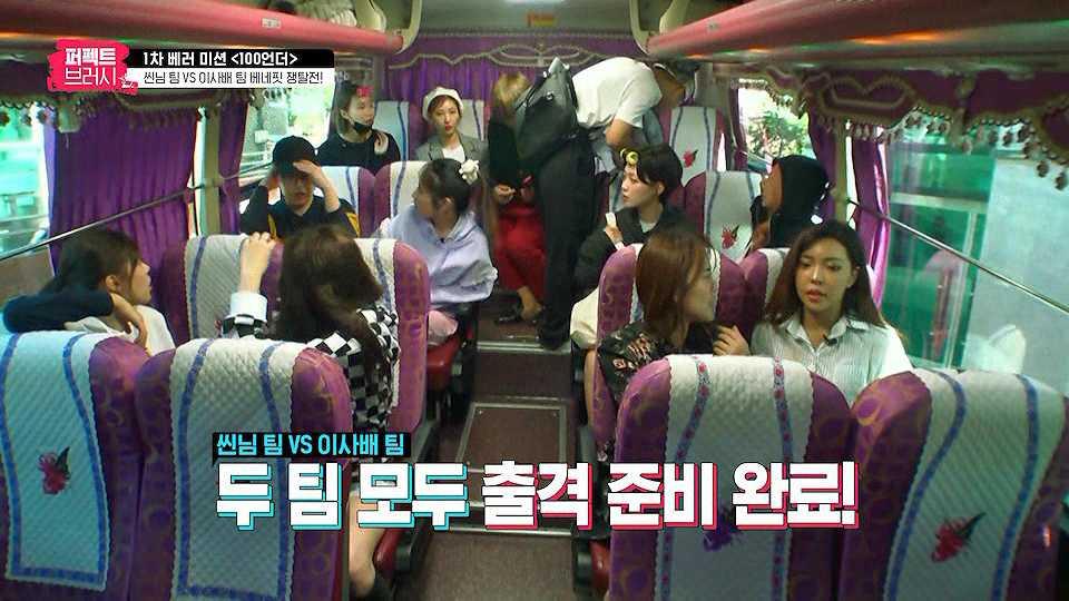 이렇게 씬님팀과 이사배팀 모두 출격 준비 완료!