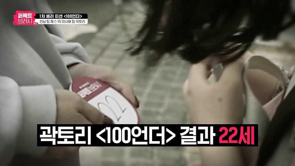곽토리의 미션 결과는 22세!
