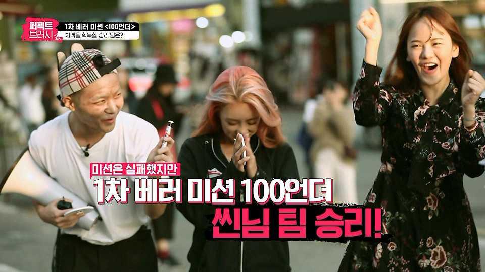 이렇게 1차 베러 미션 100언더  씬님 팀 승리!