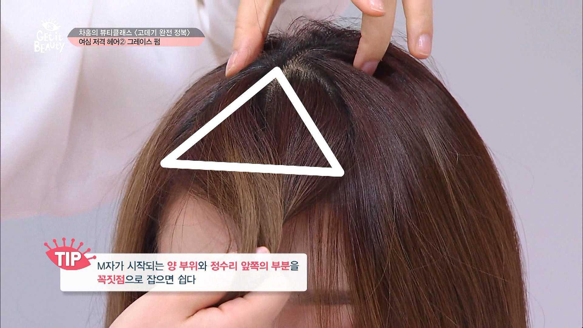 M자로 들어가는 부위부터 정수리까지  삼각형으로 잡아줍니다