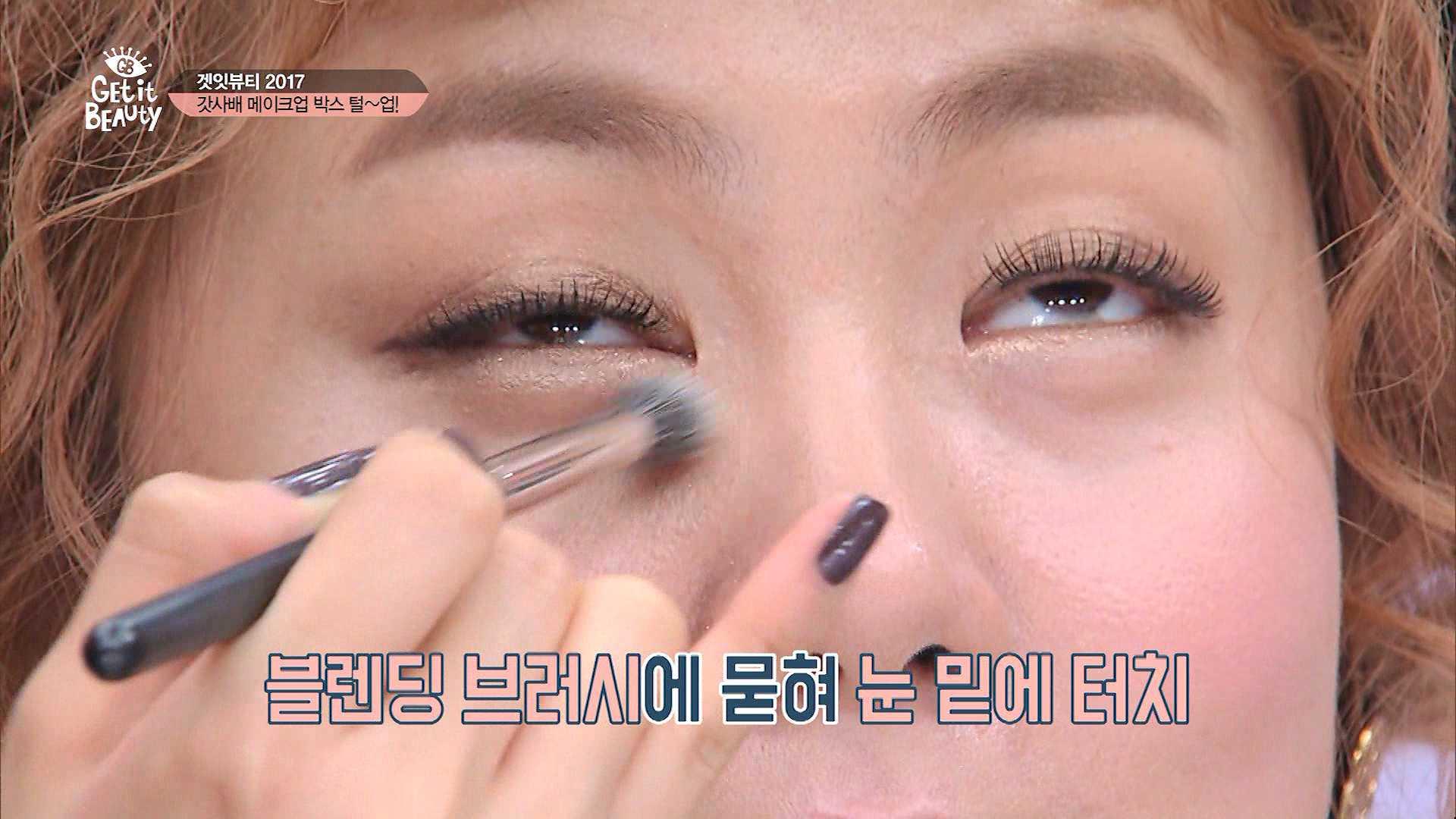 블렌딩 브러시에 묻효 눈 밑에 터치해주면 안핵이 화사해져요~