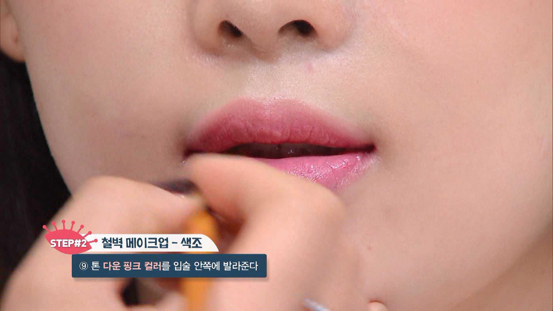 톤다운 핑크 컬러를 입술 안쪽에 발라요