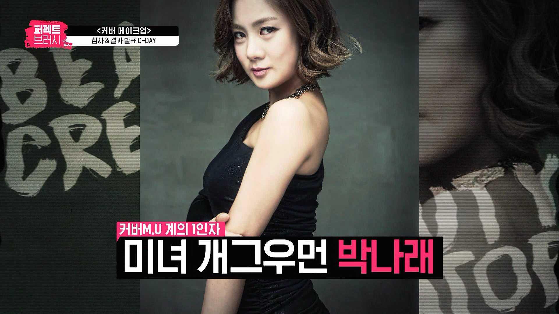 커버 M.U 계의 일인자! 겟잇뷰티 MC로도 활약하는 미녀 개그우먼 박나래!