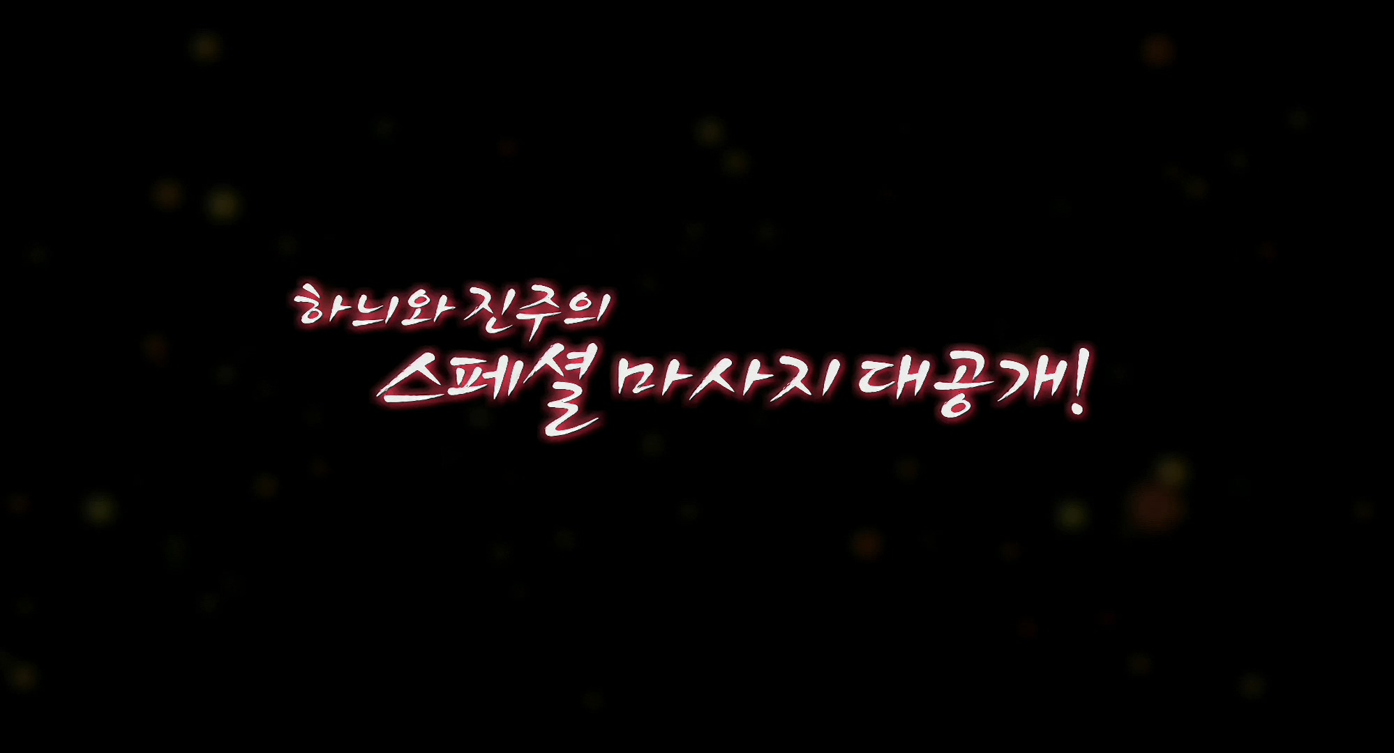 하늬와 진주의 스페셜 마사지 대공개!