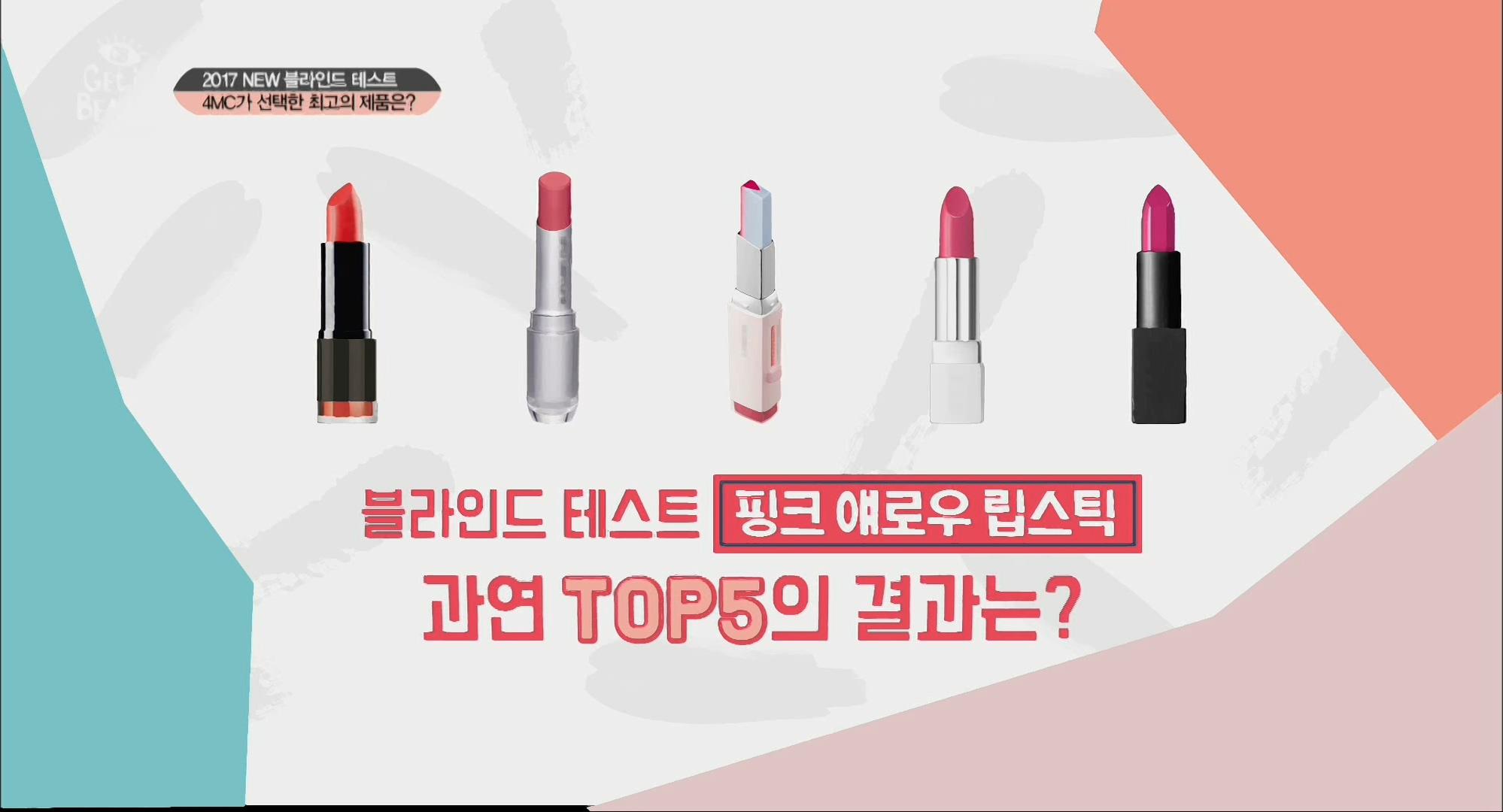 블라인드 테스트 〈핑크 얘로우 립스틱〉 TOP5 순위 결과 발표
