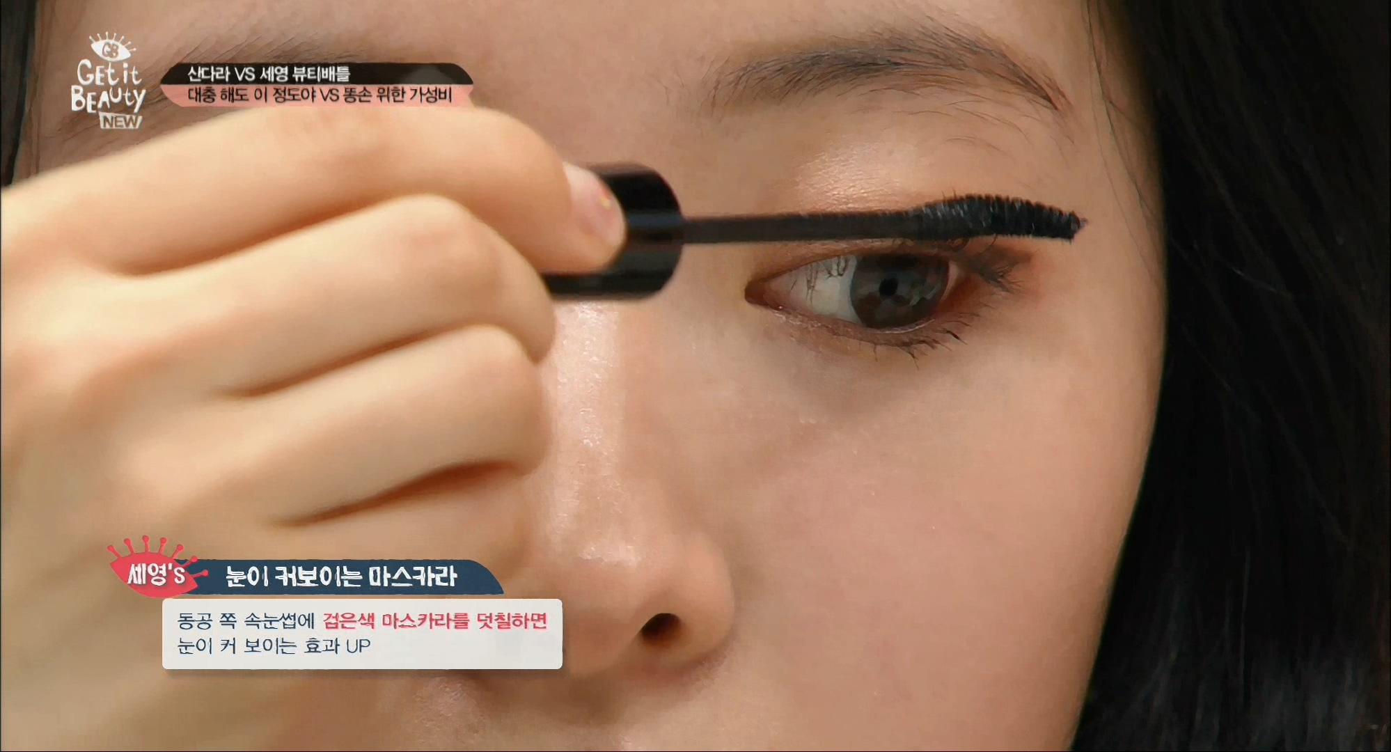 동공 쪽 속눈썹에 검은색 마스카라를 덧칠하면 눈이 커 보이는 효과가 있어요