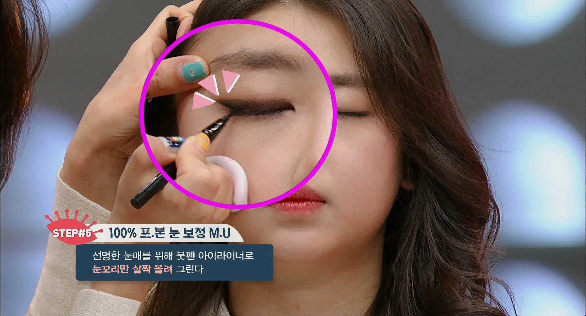 100% 프.본 눈 보정 메이크업 05.선명한 눈매를 위해 붓펜 아이라이너로 눈또리만 살짝 올려 그려줘요