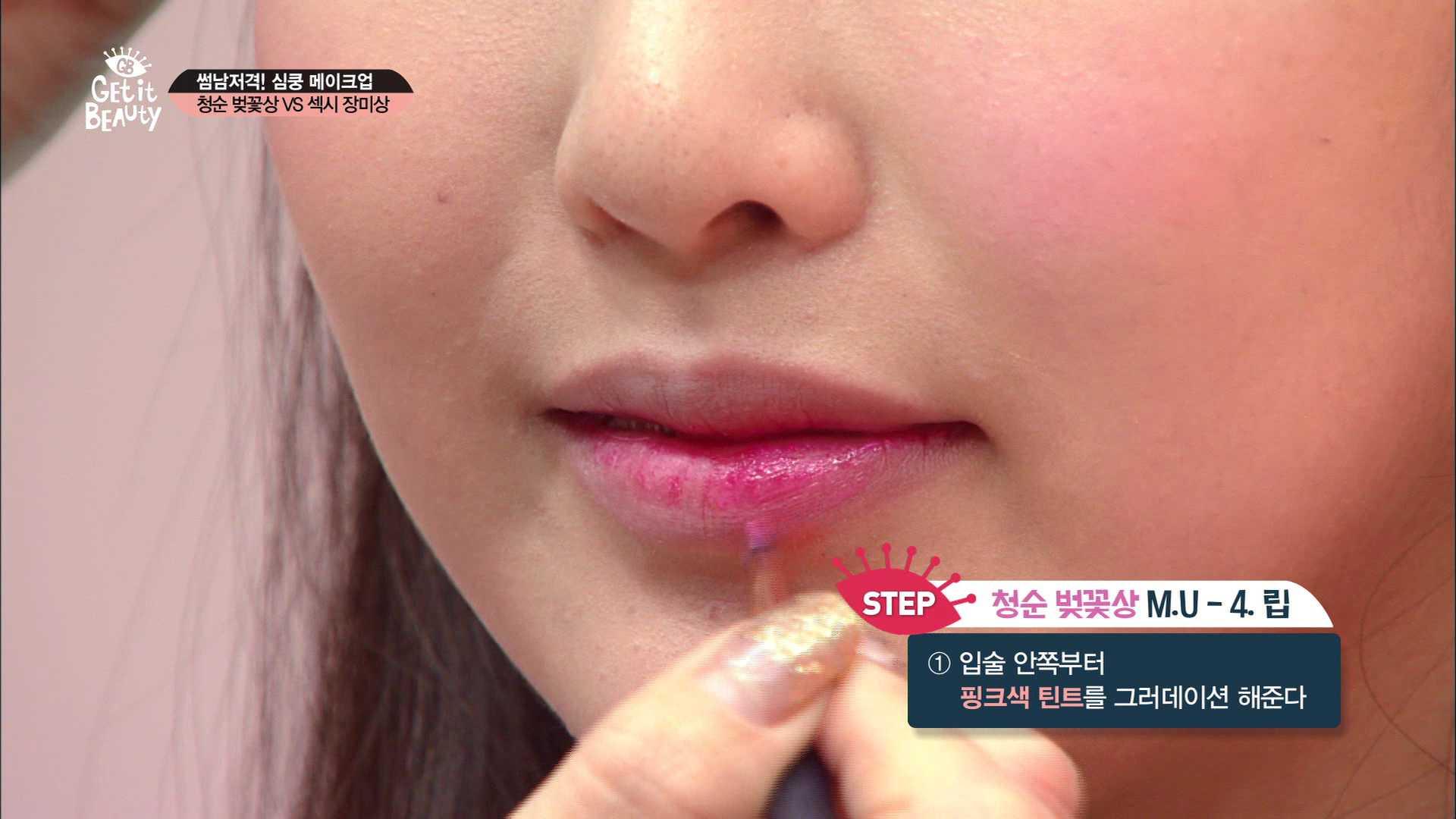 벚꽃을 머금은 듯한 딸기우유 빛이 감도는 핑크색 틴트를 입술 안쪽부터 그라데이션 해줍니다!