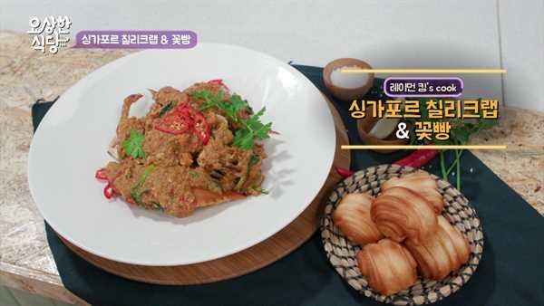 레이먼킴X한은정의 <싱가폴 칠리 크랩 & 꽃빵>