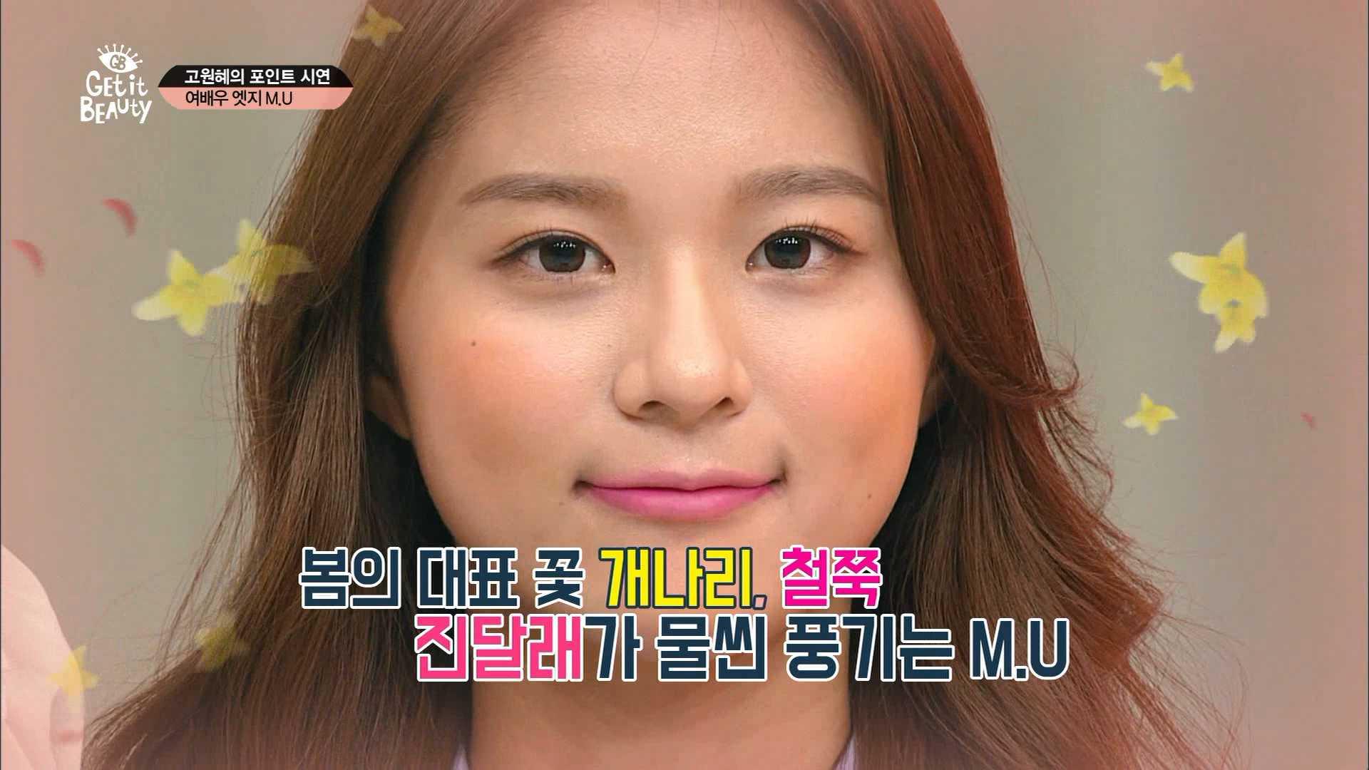 Ⅱ.고원혜의 여배우 엣지 메이크업