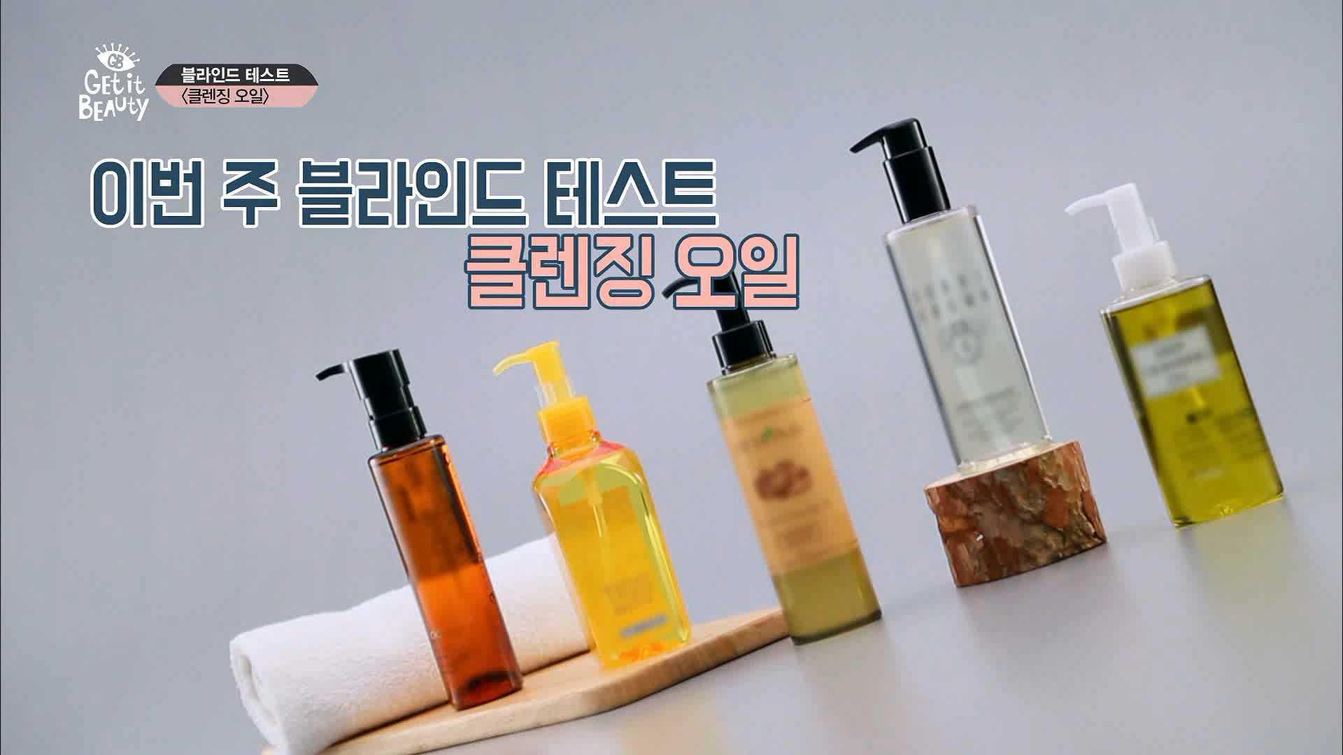 블라인드 테스트 〈클렌징오일〉 TOP5 순위 결과 발표
