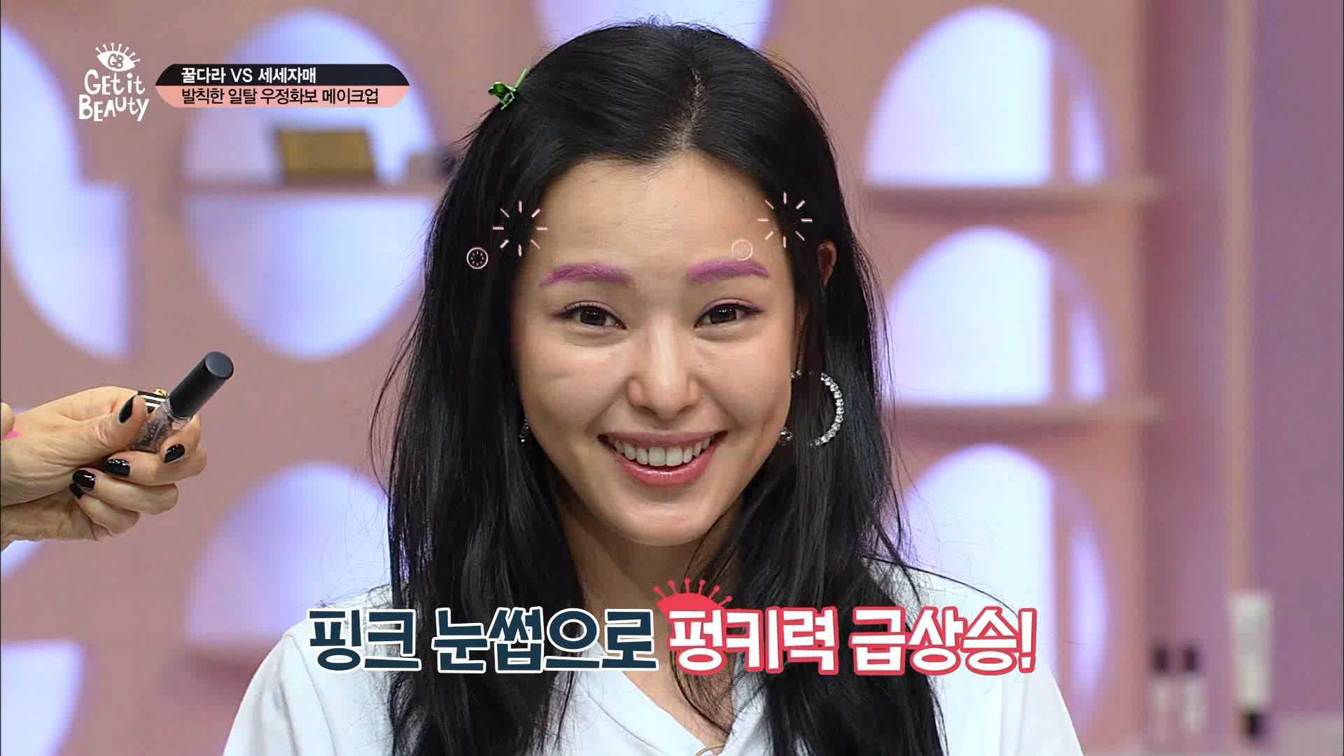 핑키핑키~~ ♡ 핑크 눈썹으로 핑키력 급상승!