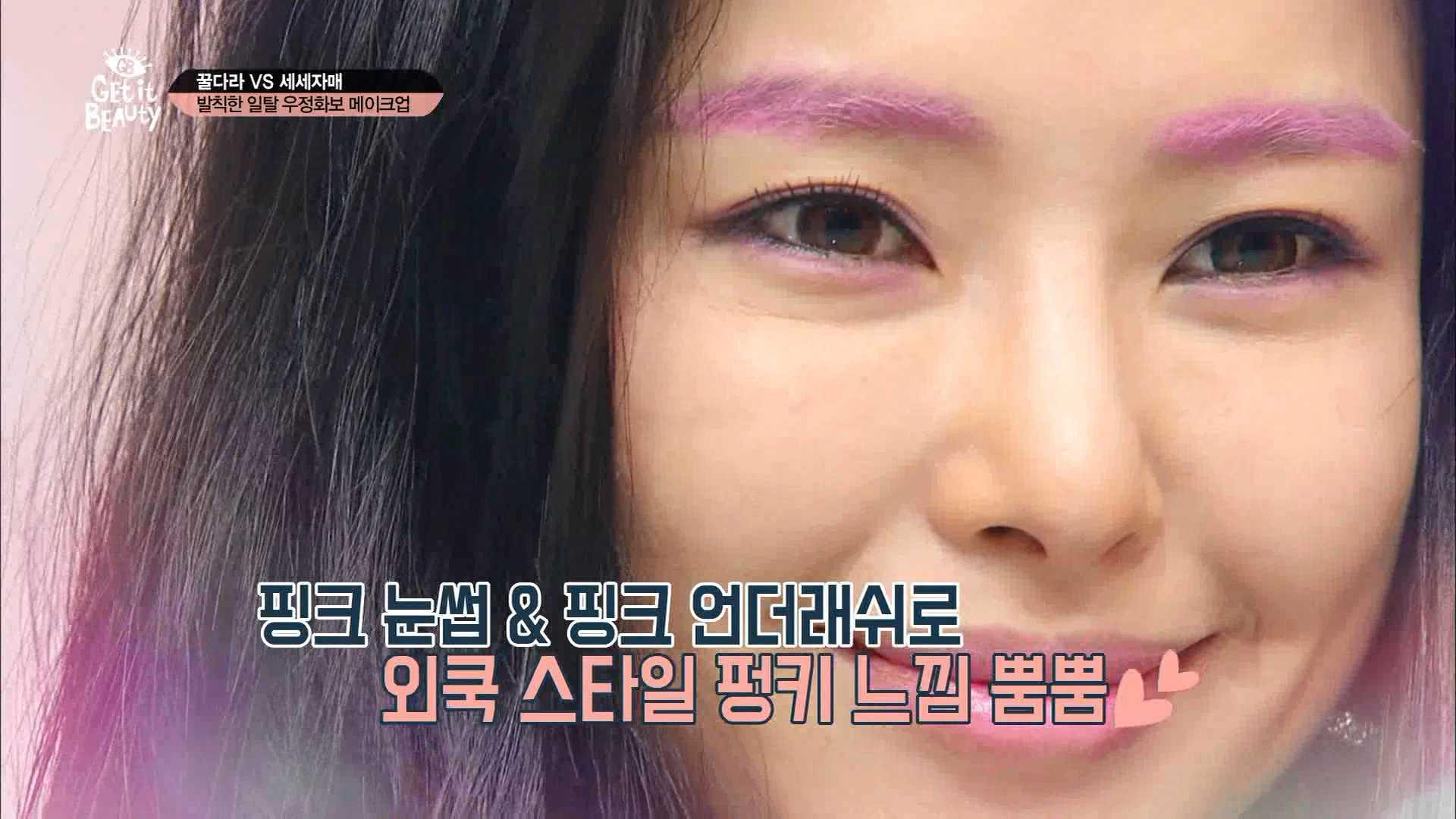 핑크 눈썹과 언더래쉬로 외국 스타일 펑키 느낌 메이크업 완성 ~~♥