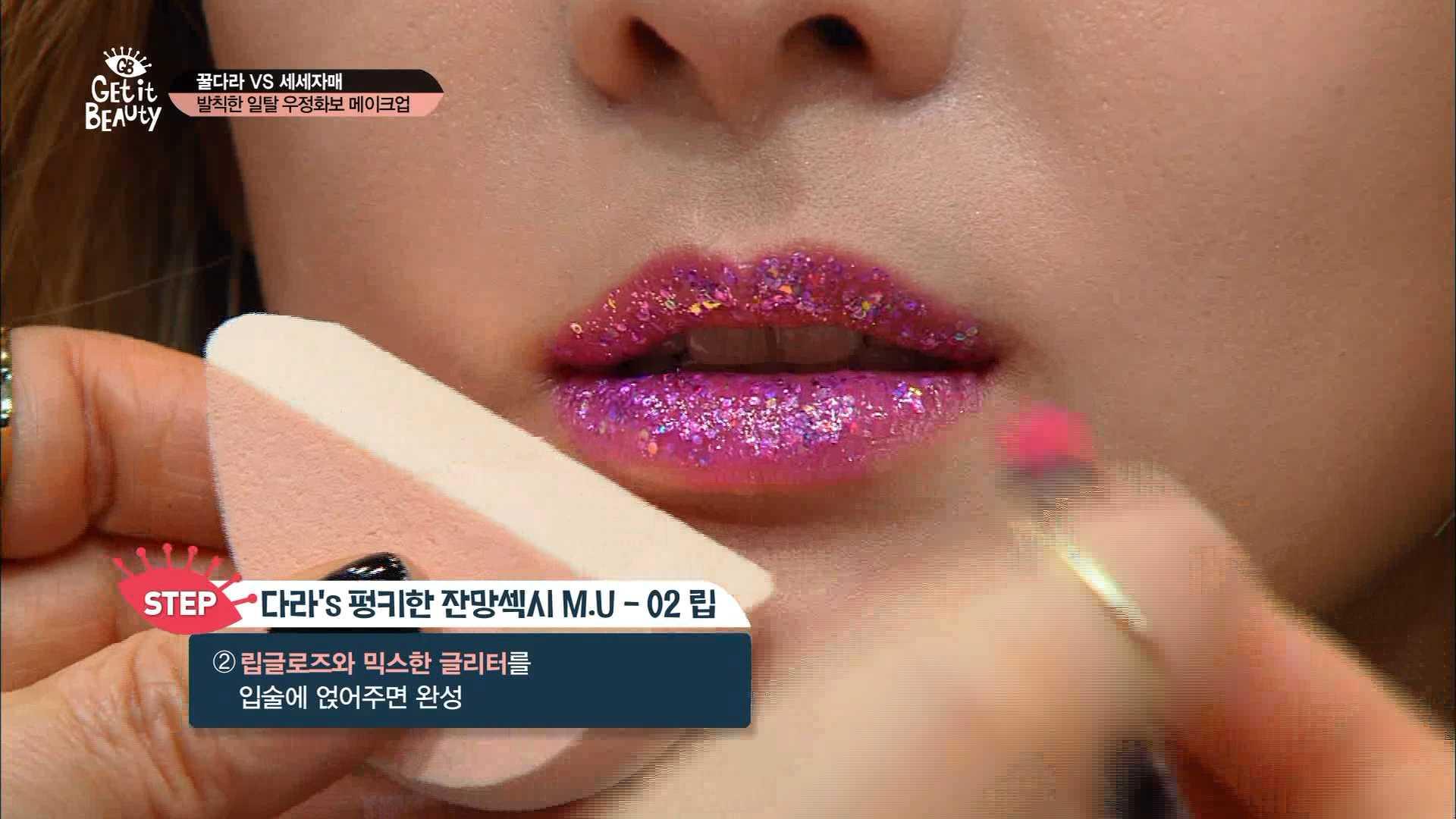 립글로즈와 믹스한 글리터를 입술에 얹어주면 완성~!!