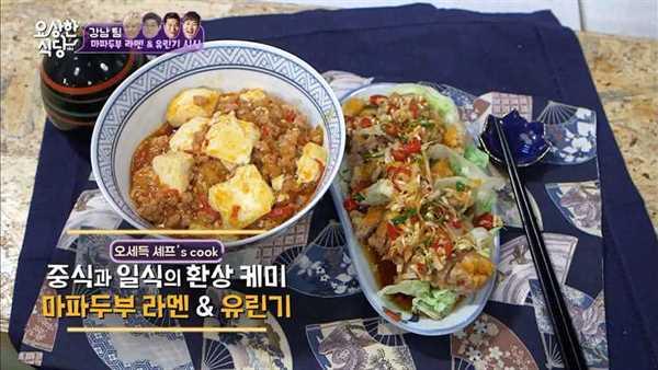 오세득X강남의 마파두부 라멘 & 유린기