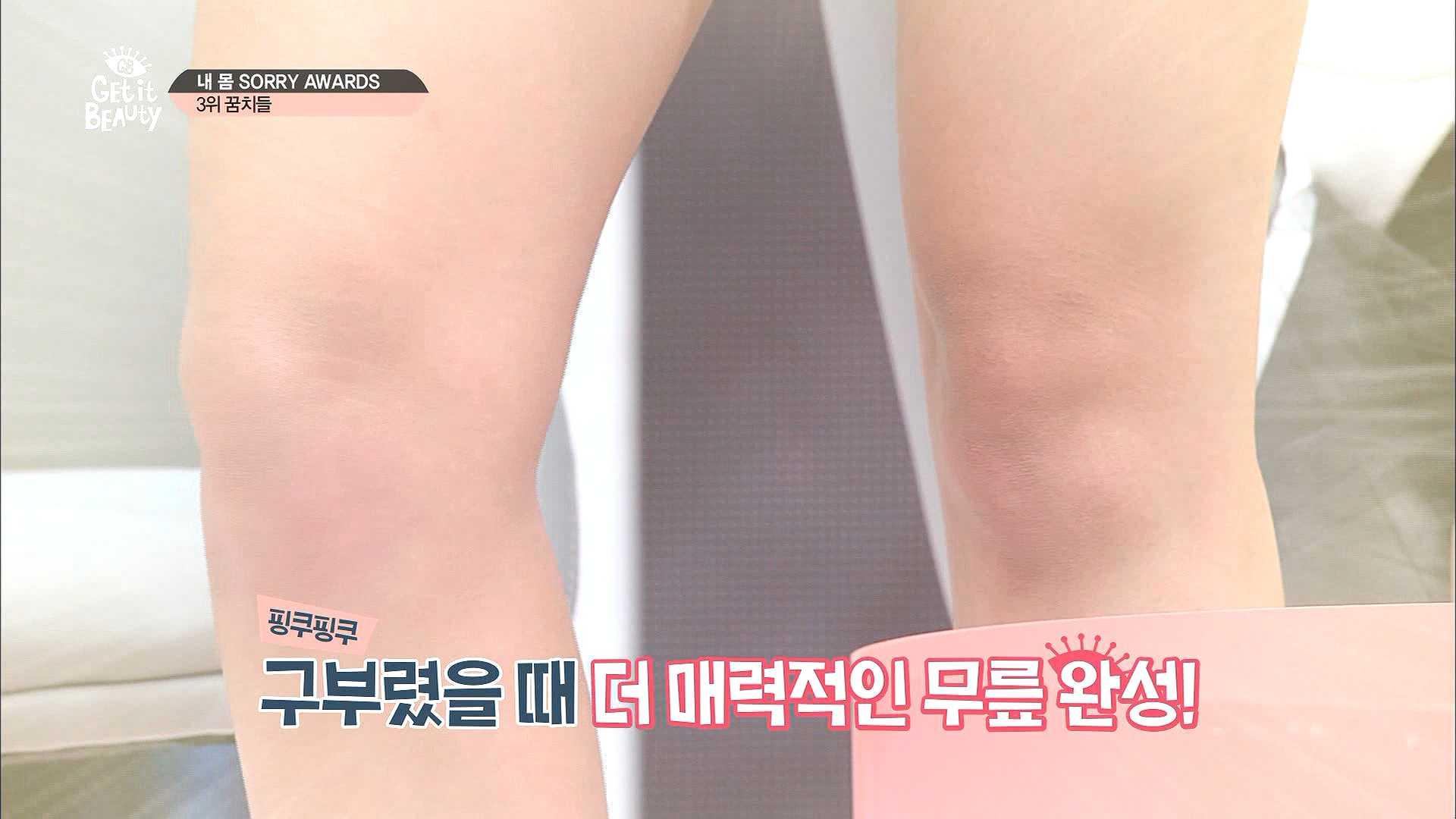 아이 핑쿠핑쿠해~~♥ 구부렸을 때 더 매력적인 무릎 완성!!