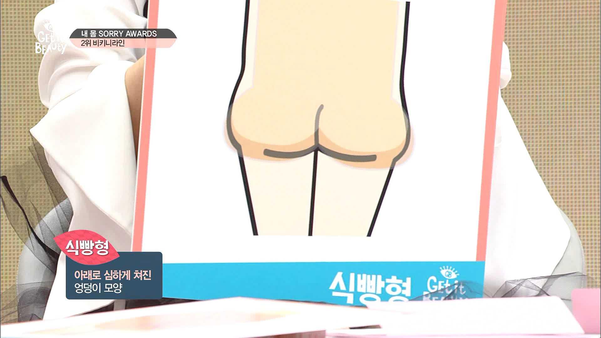 다음은 아래로 심~~~하게 쳐진 모양의 식빵형 엉덩이입니다!