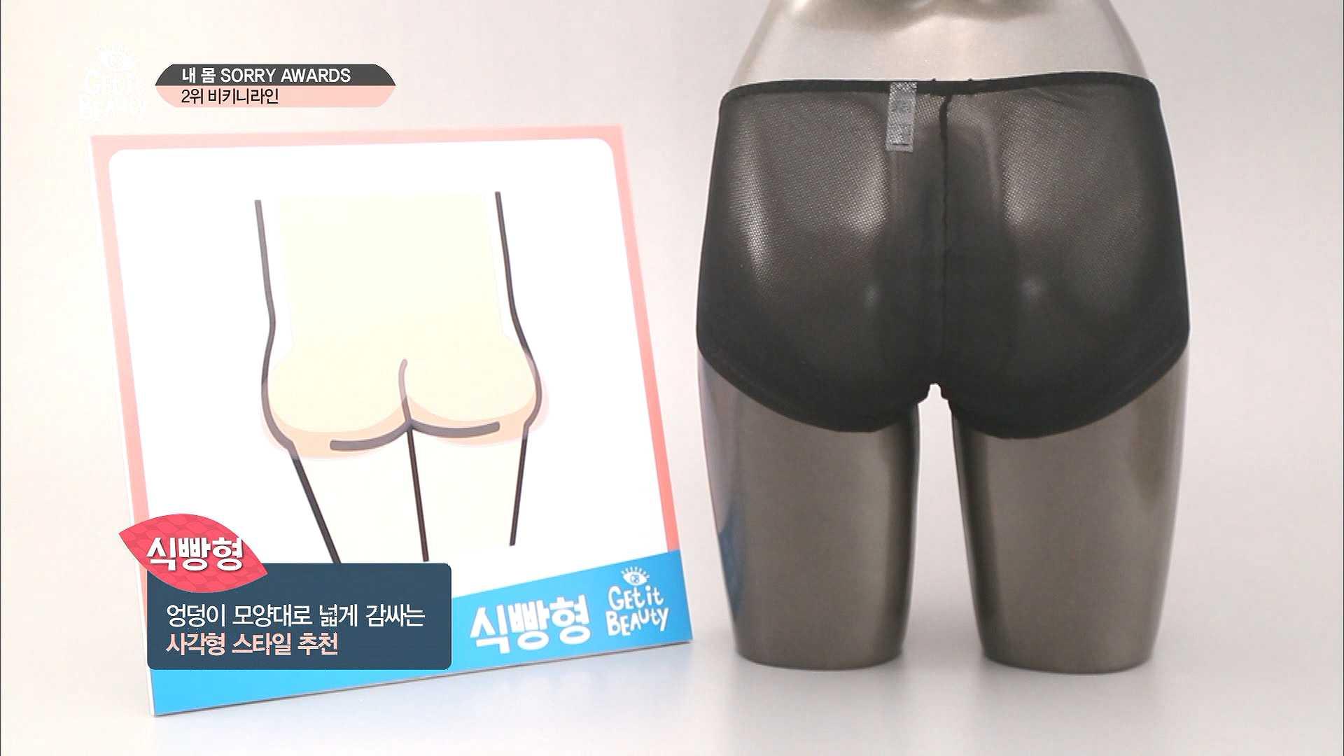 식빵형은 엉덩이 모양대로 넓게 감싸는 사각형 스타일의 속옷을 추천해요!