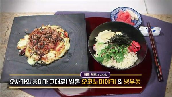 오세득X전소민의 <오꼬노미야끼 & 냉우동 샐러드>