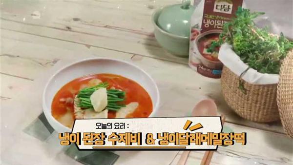 오늘뭐먹지? 딜리버리 레시피 <냉이된장 수제비&냉이달래 메밀장떡>