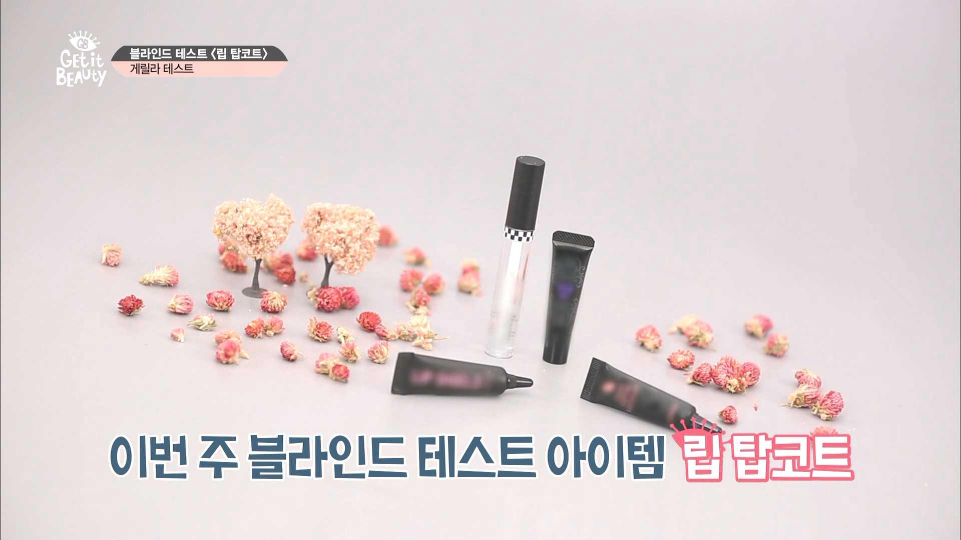 블라인드 테스트 〈립 탑코트〉 TOP4 순위 결과 발표
