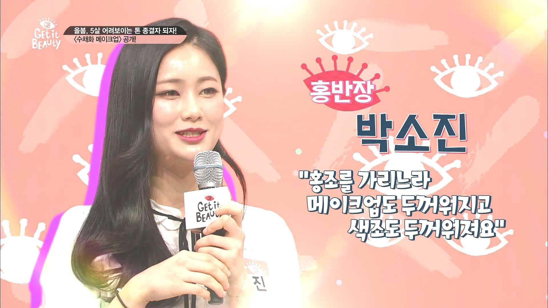 홍반장을 위한 수채화 메이크업 시작!!
