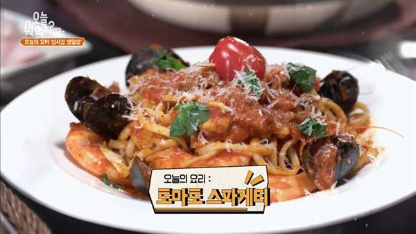 [오늘뭐먹지?딜리버리] 민경훈의 생일상 레시피 '토마토 스파게티'