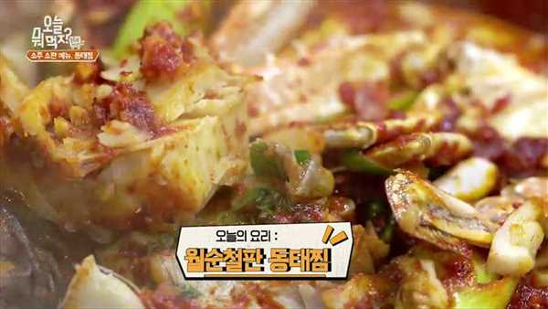 [오늘뭐먹지? 딜리버리] 서울 연희동! '월순철판 동태찜' 레시피