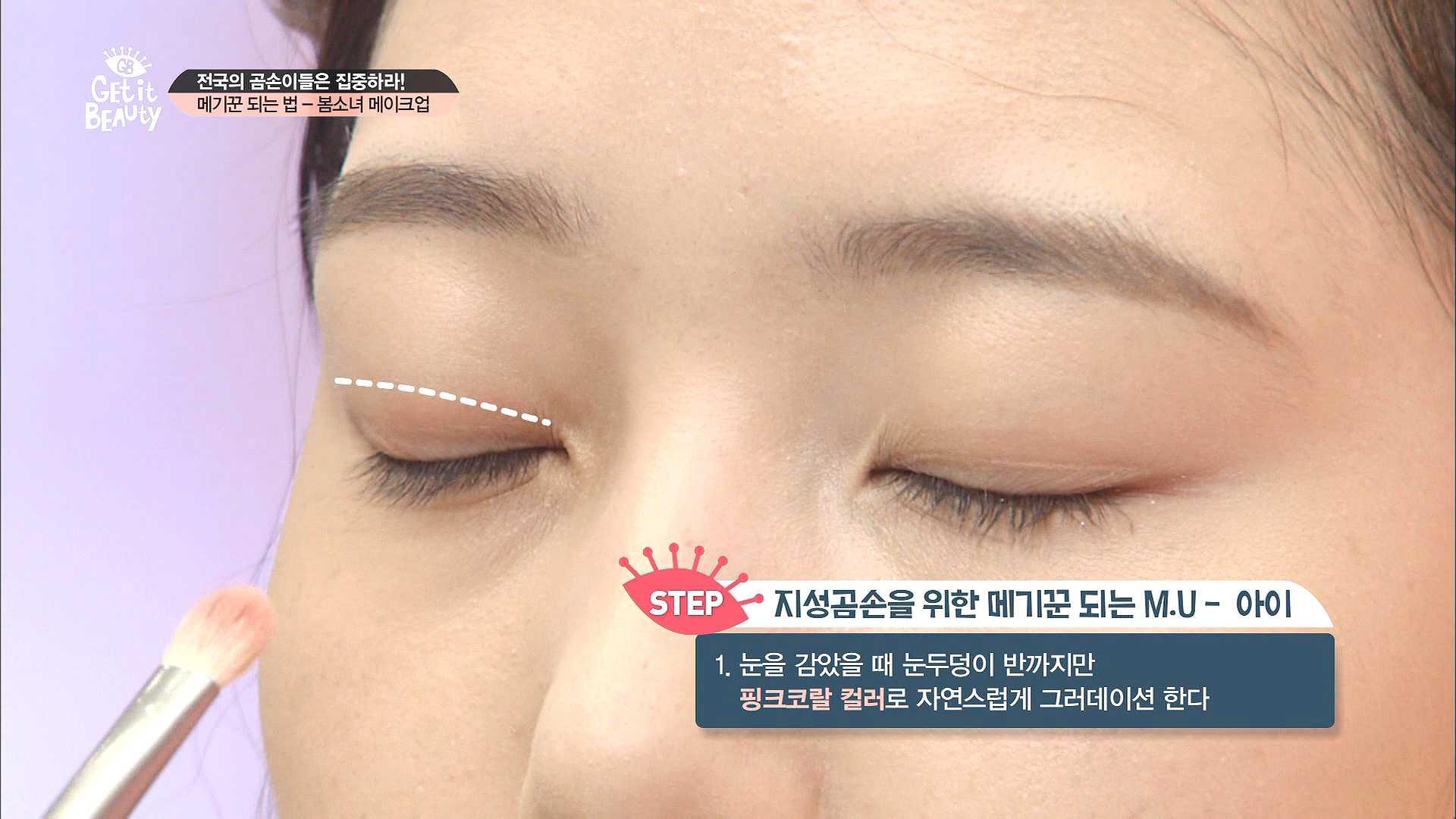 첫번째, 눈을 감았을 때 눈두덩이 반까지만 핑크코랄 컬러로 자연스럽게 그러데이션 합니다