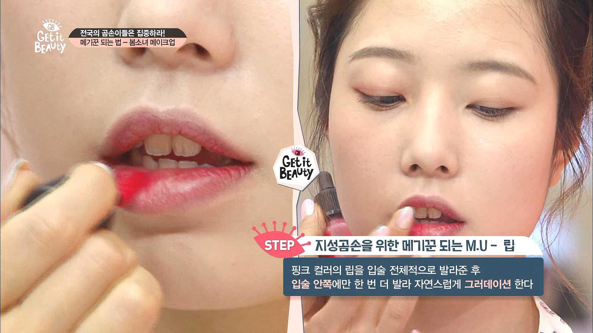 마지막으로 핑크 컬러의 립을 입술 전체적으로 발라준 후 입술 안쪽에만 한 번 더 발라 자연스럽게 그러데이션 하면