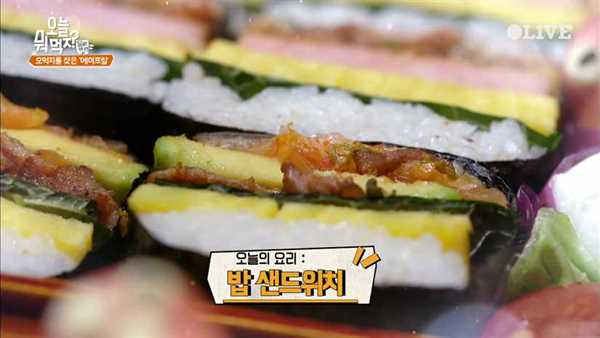손맛 도시락 '시경밥 샌드위치' 레시피