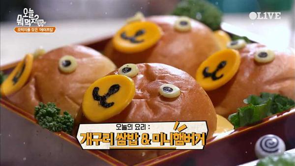 손맛 도시락 '개구리 쌈밥 & 미니 햄버거' 레시피