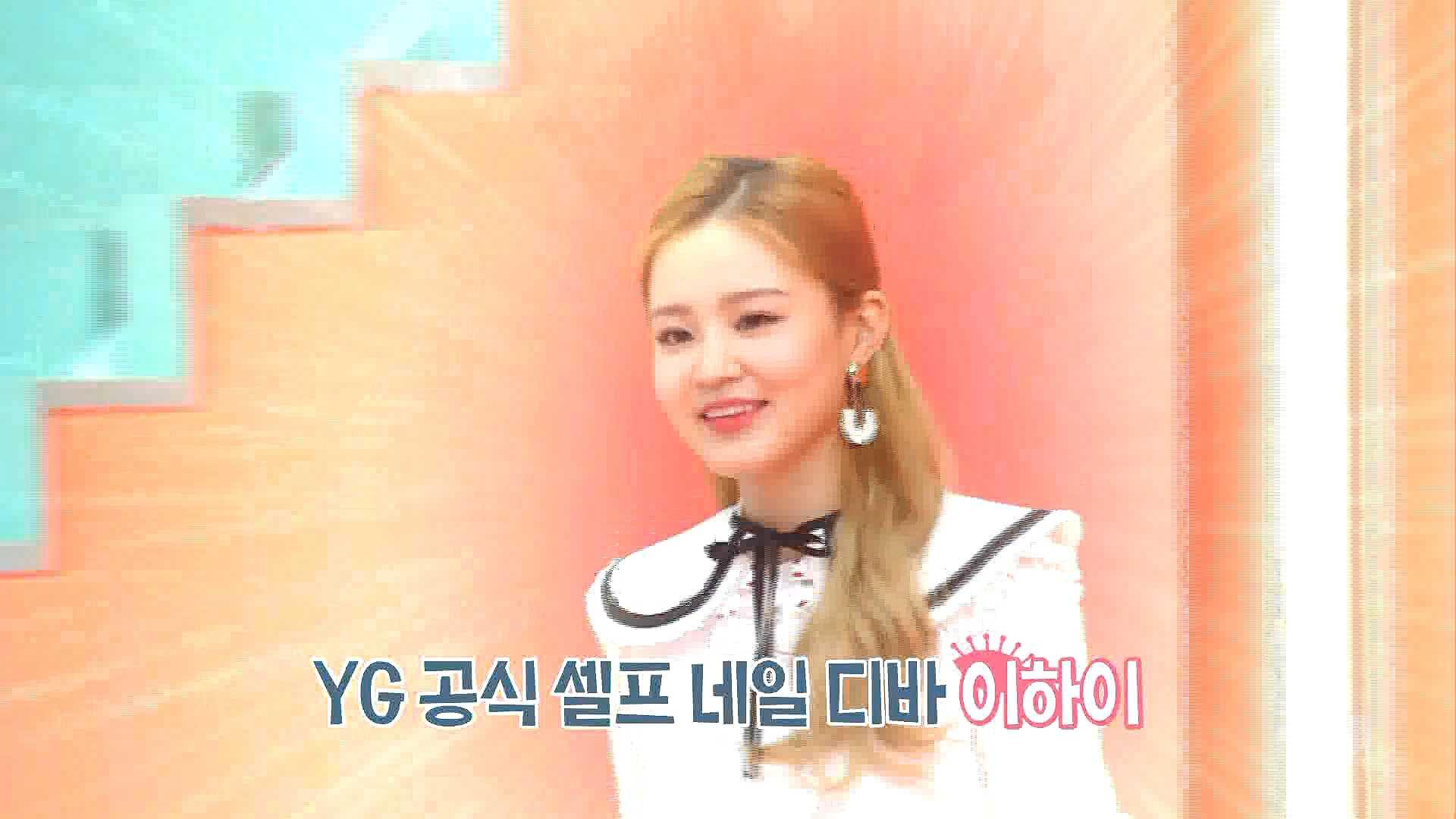 스페셜 MC는 YG 공식 셀프 네일 디바 이하이입니다!