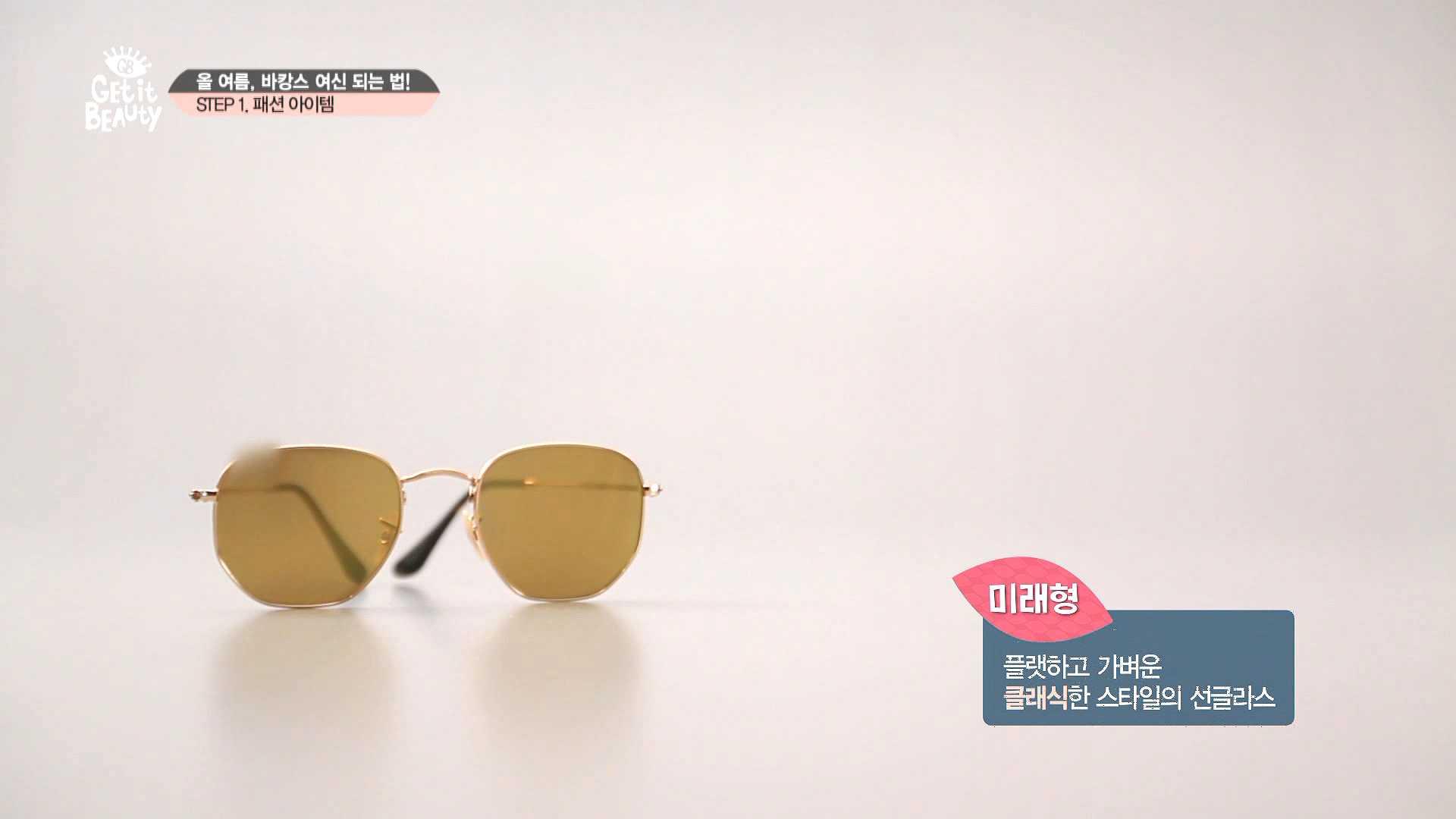 미래형은 플랫하고 가벼운 클래식한 스타일의 선글라스