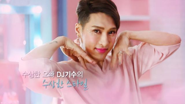 화섹남 '김기수'의 '키라키라' 아이 메이크업☆