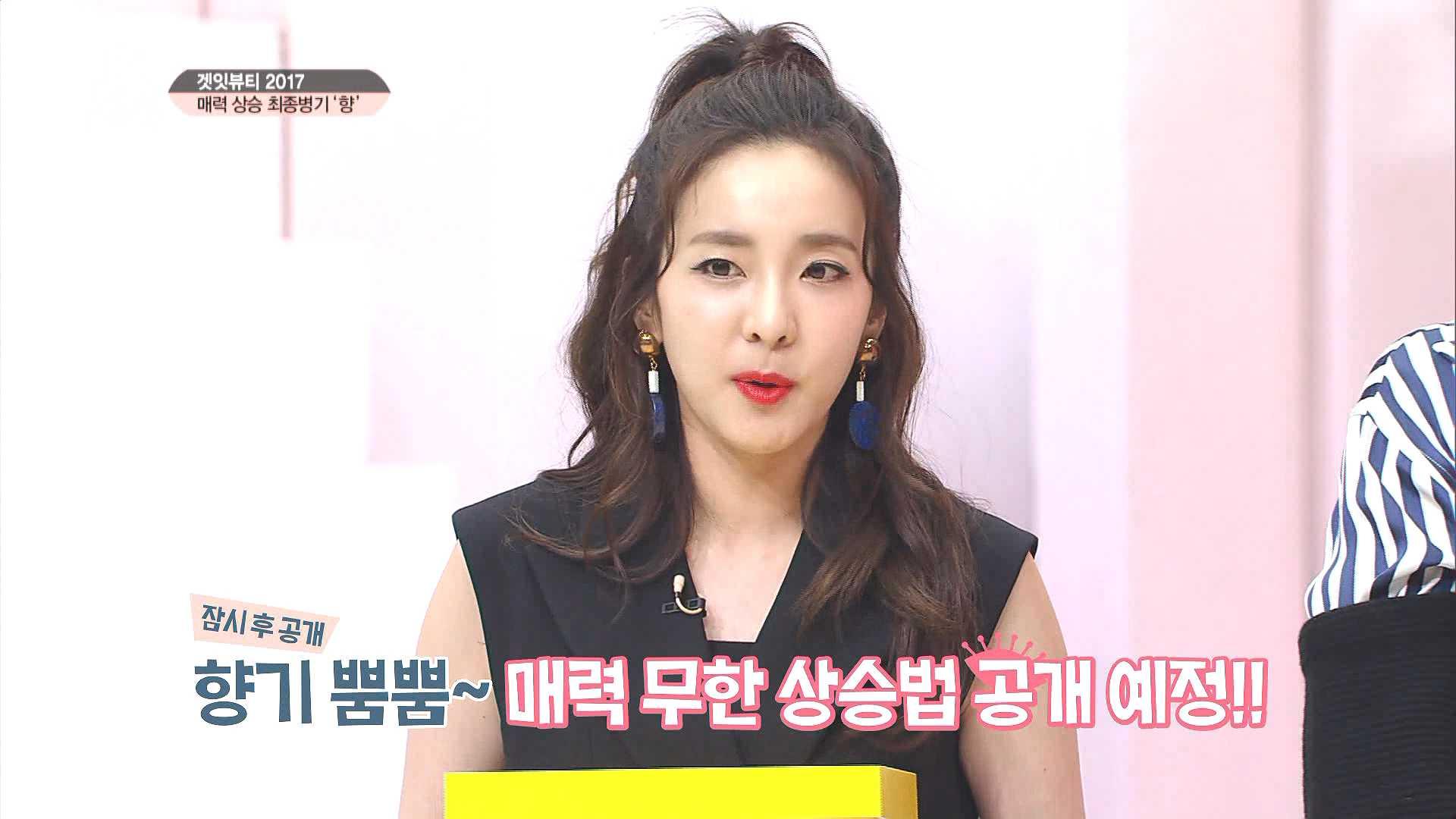 잠시 후 향기 뿜뿜~ 매력 무한 상승법 공개 예정!