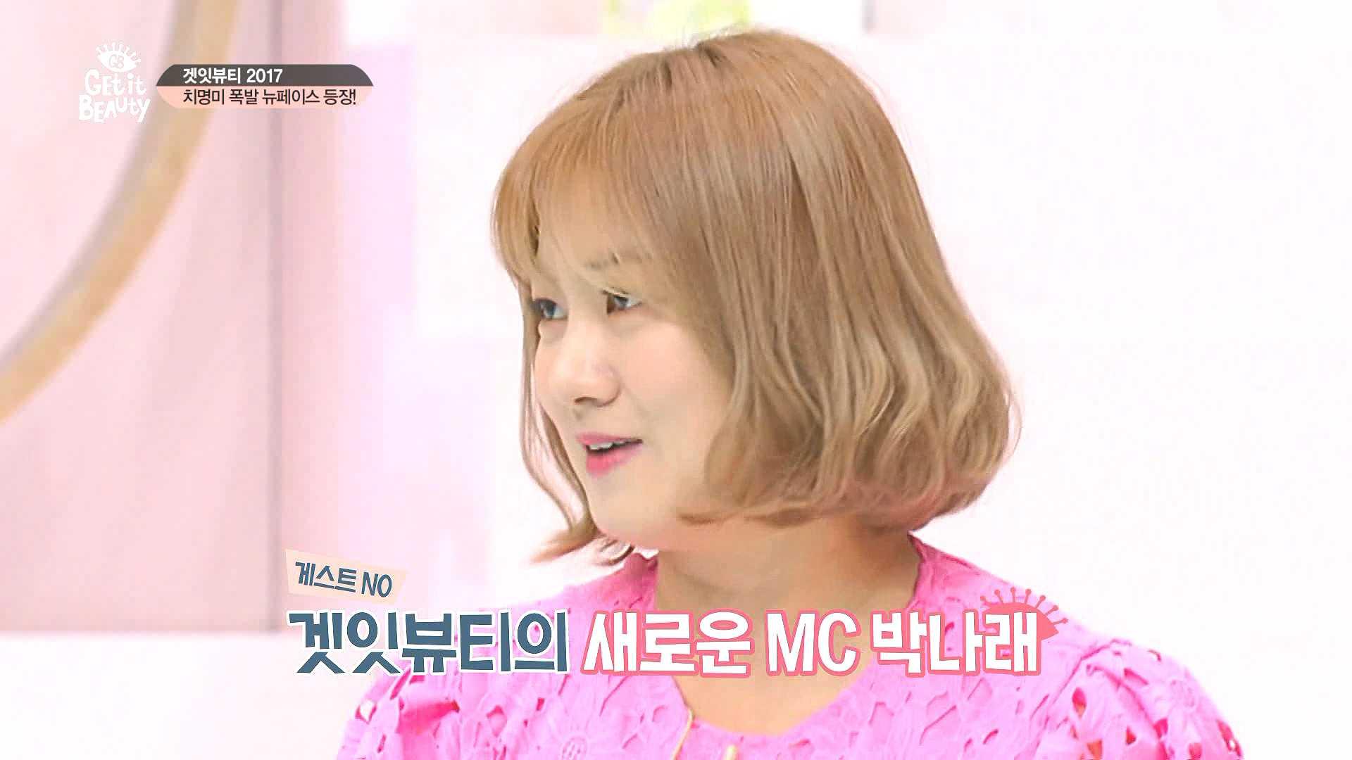 겟잇뷰티의 새로운 MC 박나래 !!!