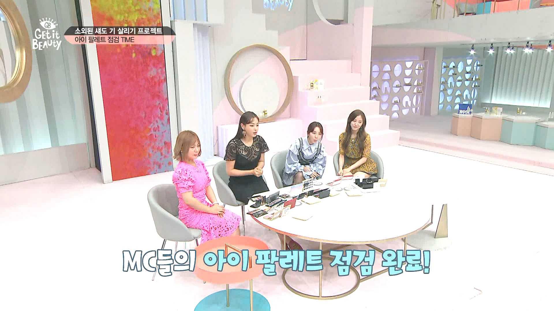MC들의 아이 팔레트도 점검 완료 !