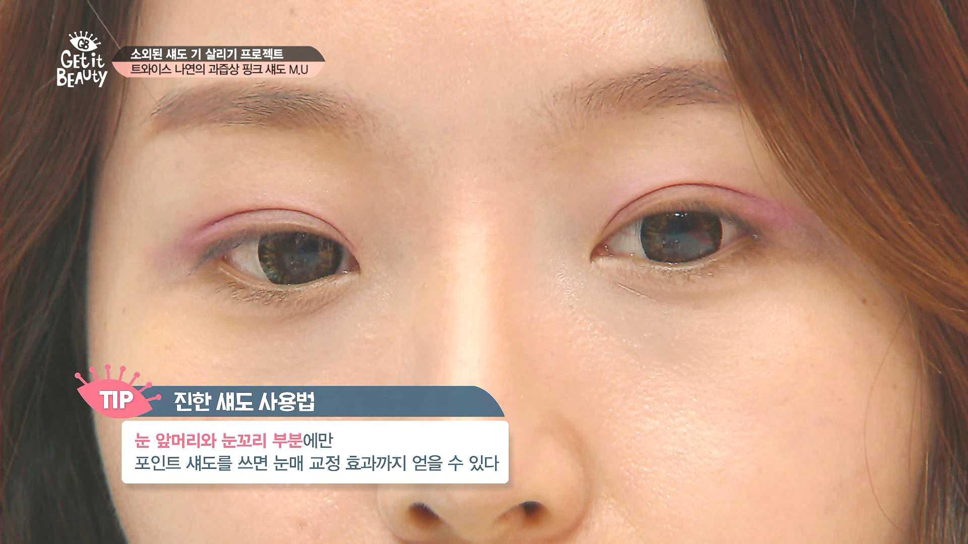 이때 눈 앞머리와 눈꼬리 부분에만 포인트 섀도를 쓰면 눈매 교정 효과까지 얻을 수 있어요 !