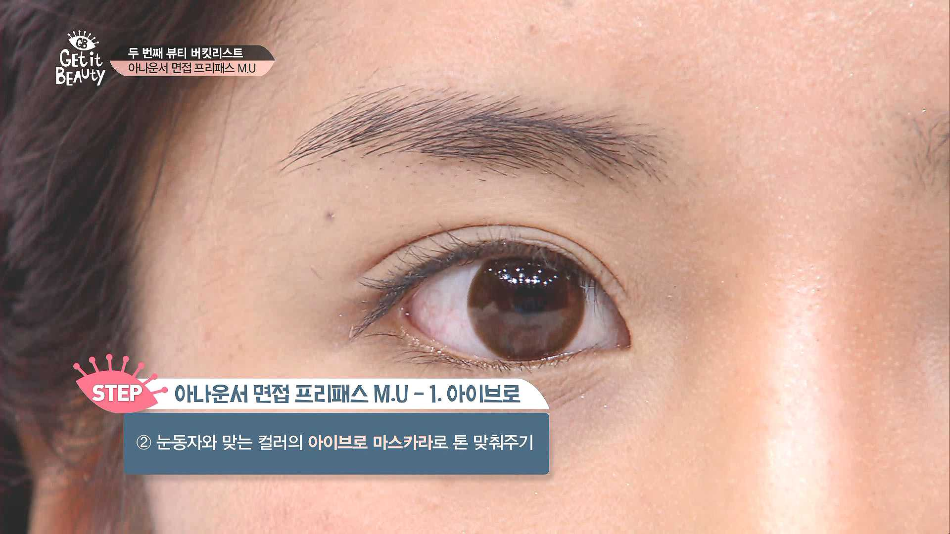 다음은 눈동자와 맞는 컬러의 아이브로 마스카라로 톤 맞춰주기!