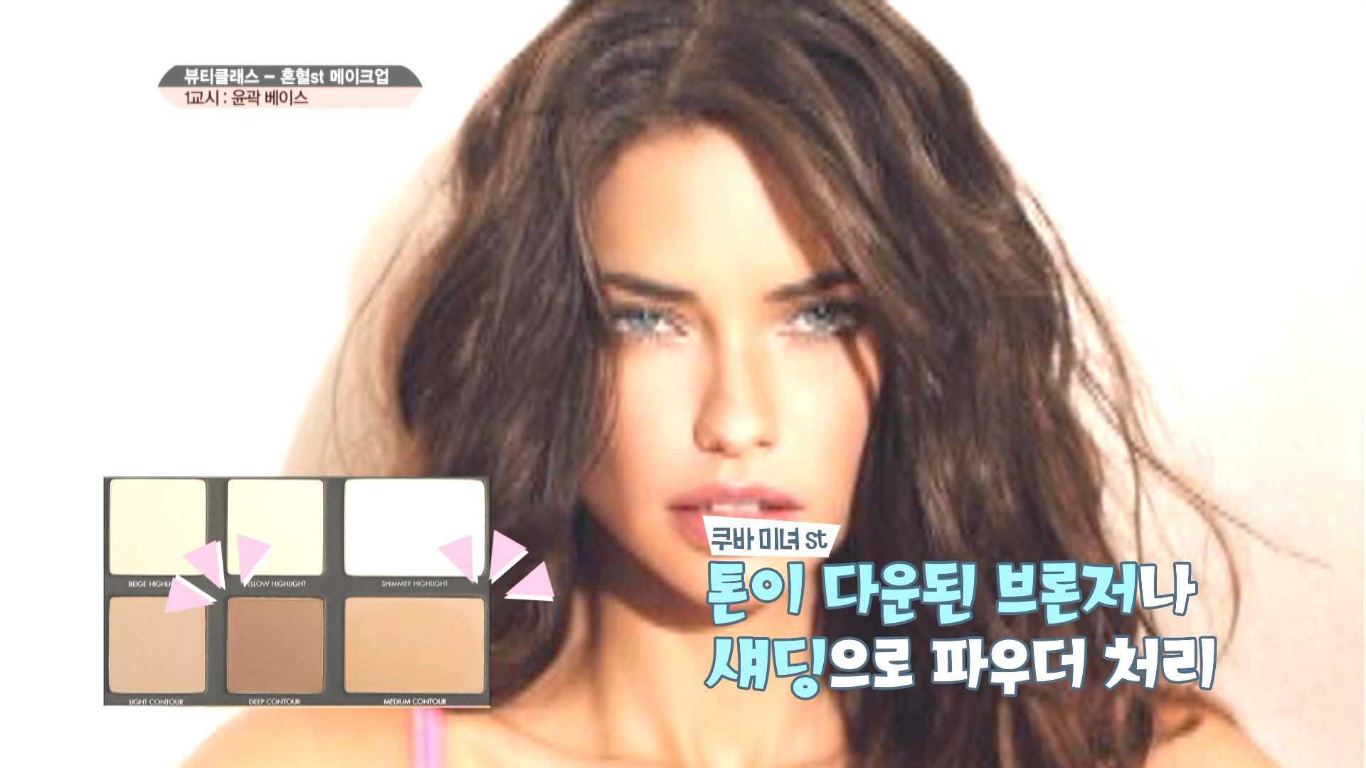 쿠바 미녀st는 톤이 다운된 브론저나 섀딩으로 파우더 처리를 할게요