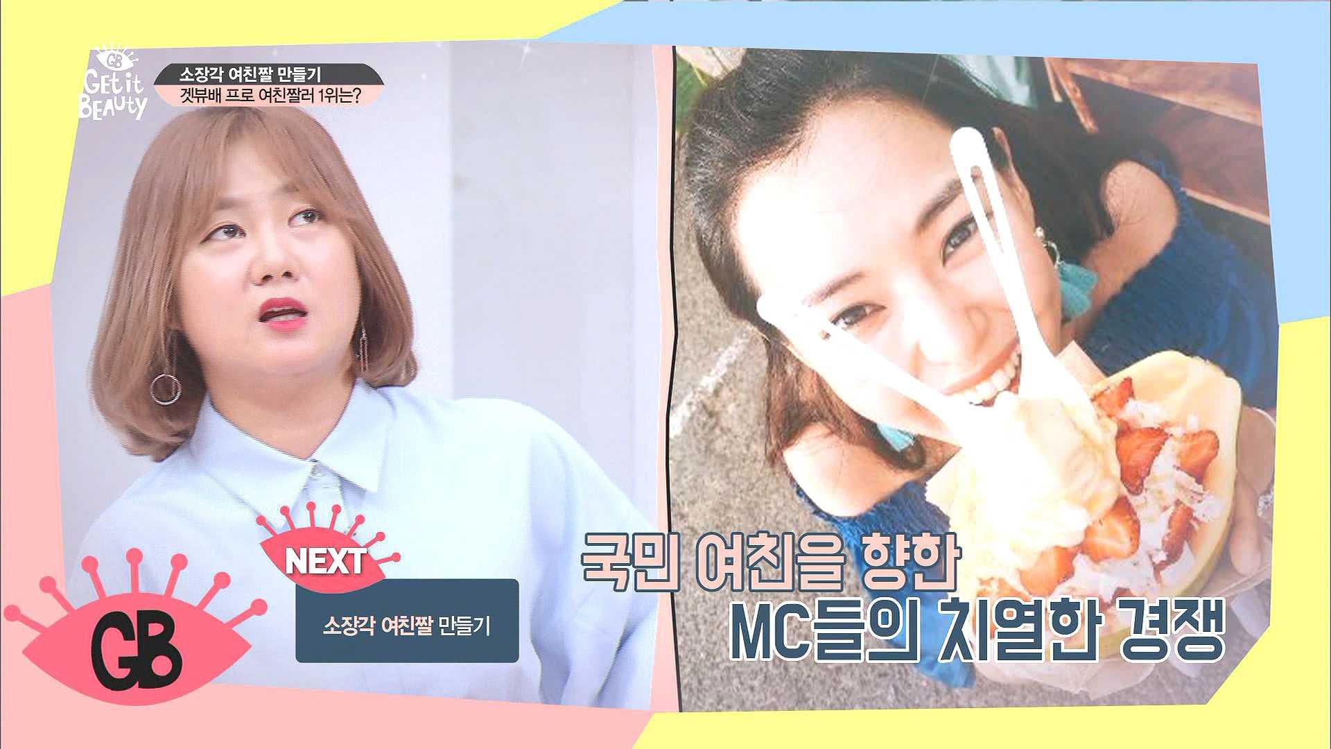 국민 여친을 향한 MC들의 치열한 경쟁~