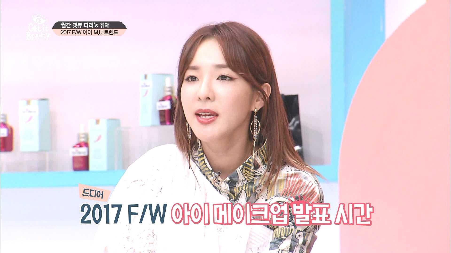 드디어 2017 F/W 아이 메이크업 발표 시간 ~