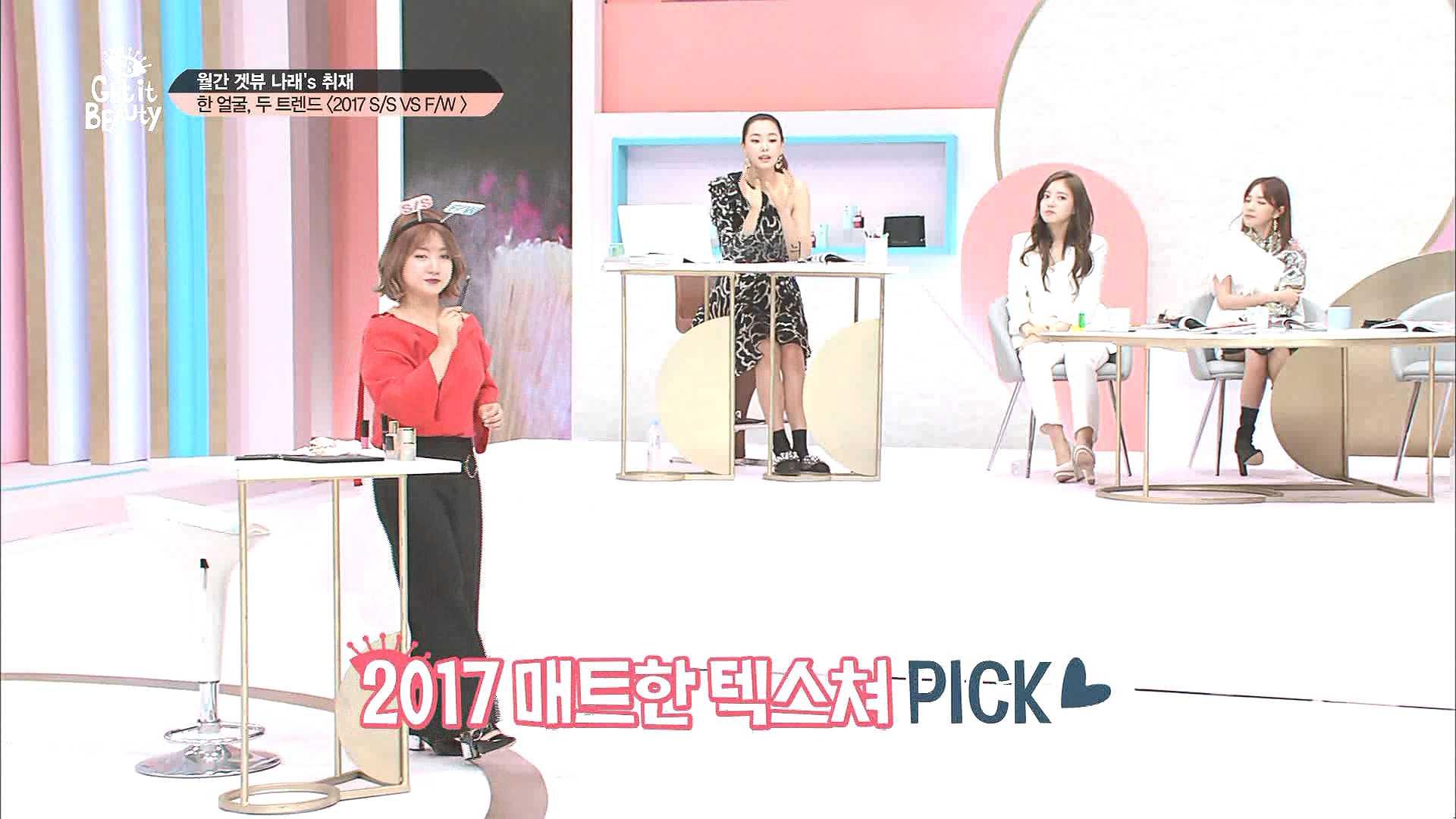 2017 매트한 텍스쳐 PICK!