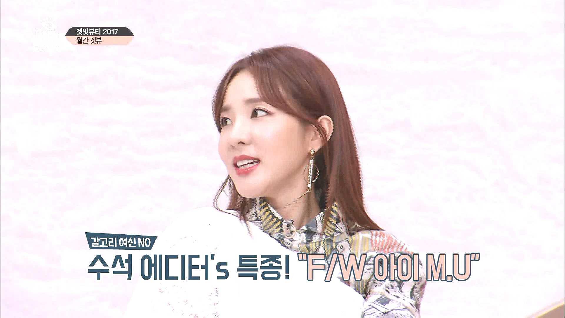 """수석 에디터's 특종! """"F/W 아이 M.U"""""""