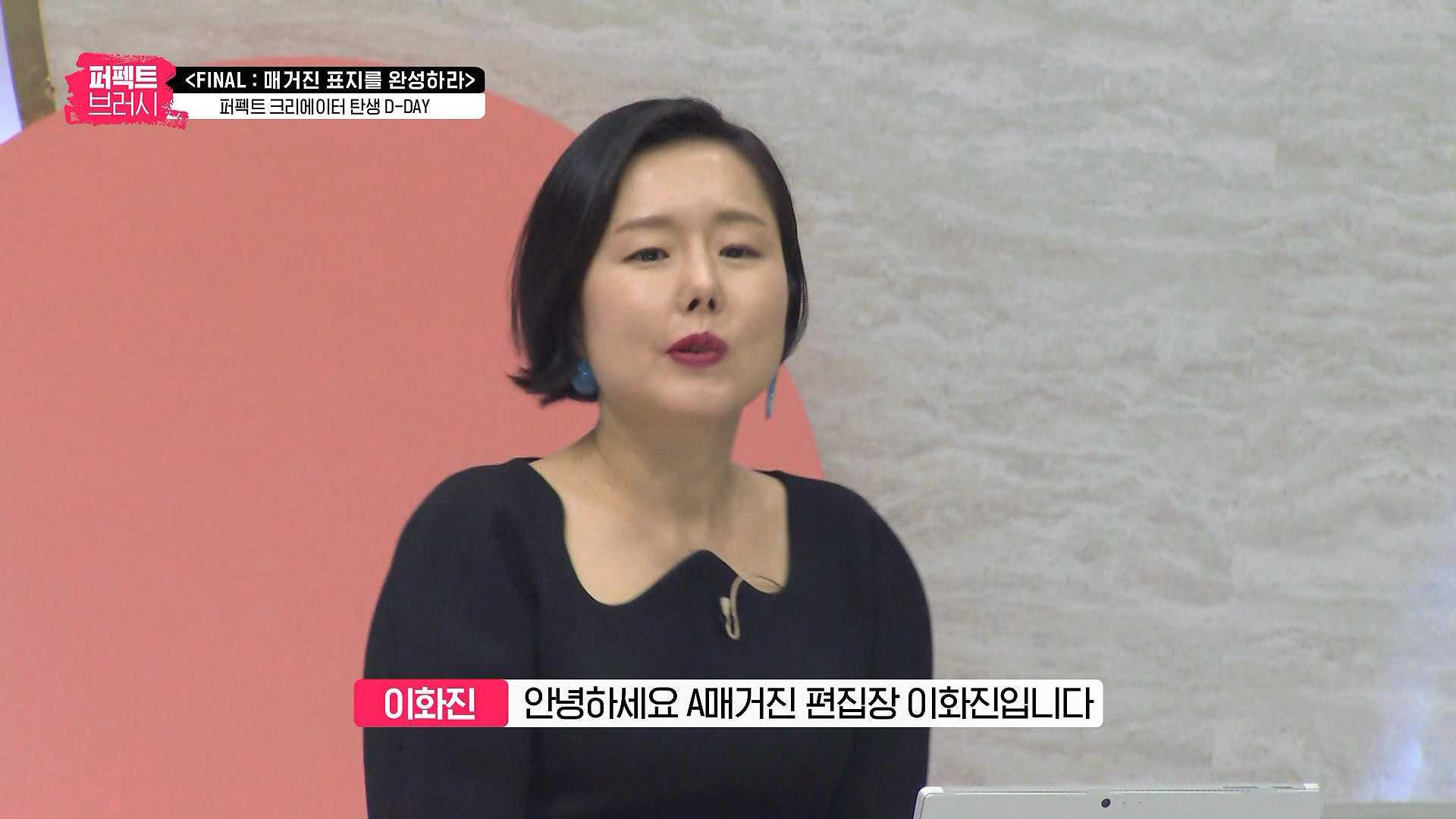 그리고 A매거진의 이화진 편집장님!